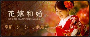 京都前撮り「花嫁和婚」