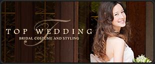 ウェディングドレスレンタル「TOP WEDDING」