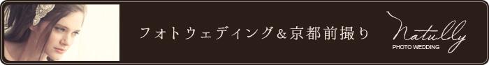 フォトウェディング&京都前撮り「natully」